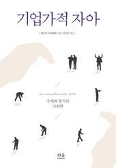 buch-broeckling-unternehmerisches-selbst-koreanisch